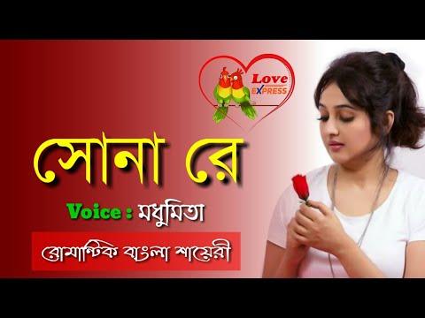 Hey Shona | Voice : Madhumita | Romantic Love Shayeri | Love Express | WhatsApp : 7638096948