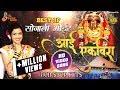 Best Of Sonali Bhoir 2018 | Aai Ekveera Top Songs 2018 | Sonali Bhoir Nonstop 2018