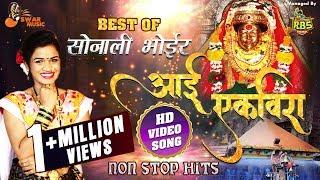 Best Of Sonali Bhoir Devi Song 2020 |Aai Ekveera Top Songs 2020 | Sonali Bhoir Nonstop 2020