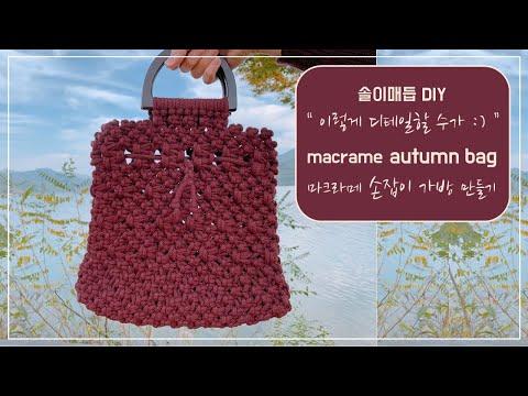 DIY27 마크라메 가을 손잡이 가방 만들기 / DIY macrame autumn bag