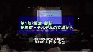第1部 総括(2013/11/23)