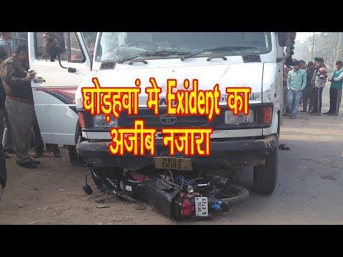 Nichlaul ke ghodahawa  exident ek ne toda dam dekhe SATELLITE NEWS