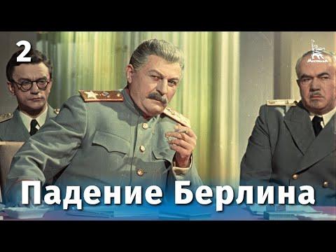 Падение Берлина. Серия 2 (военный, реж. Михаил Чиаурели, 1949 г.)