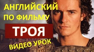 Английский Язык по Фильму Троя - 3. ВидеоУрок Английского.