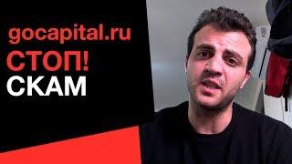 Осторожно это СКАМ! www.gocapital.ru