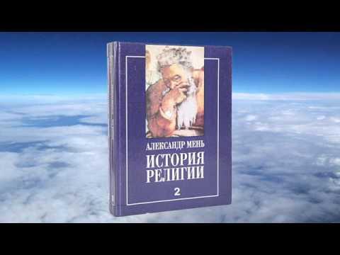 Ч.1 Александр Мень - История религии  Т.2