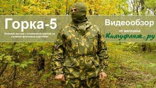 """Обзор костюма """"Горка-5"""" с курткой на съемной флисовой подстежке"""