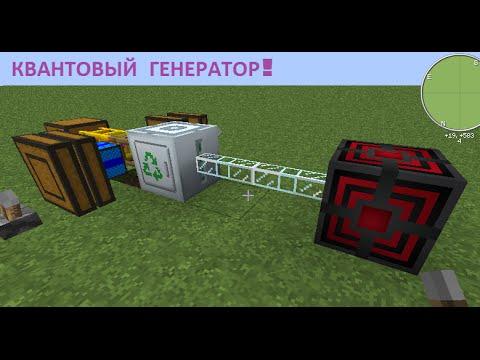 Квантовый генератор как сделать