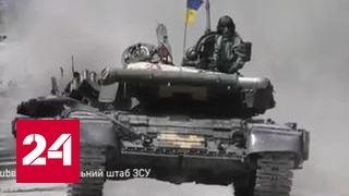 Декоммунизация не помогла: Украина соревнуется на советском танке