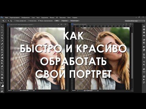 Полная обработка портрета в Photoshop CS6 (ретушь, пластика, цветакоррекция)