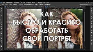 Полная обработка портрета в Photoshop CS6 (ретушь, пластика, цветакоррекция)(Музыка в видео: MOT ft. Kristina Si – FVCK THE WORLD (demo) Galantis – Runaway (U&I) (Gioni Remix) Calvin Harris – Feel So Close., 2015-08-28T10:11:58.000Z)