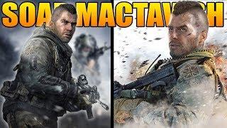 The Full Story of Soap MacTavish (Modern Warfare Story)