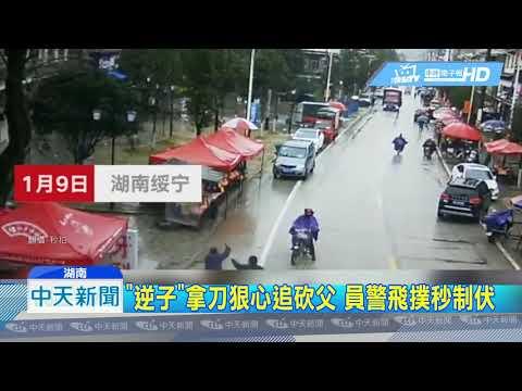 20190111中天新聞 12歲男童「英勇救母」 飛踢、拿鋼叉要拚命