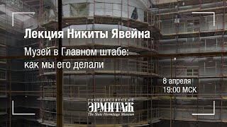 Премьера: Лекция Никиты Явейна. «Музей в Главном штабе: как мы его делали»