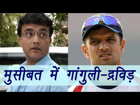 Rahul Dravid, Sourav Ganguly to be questioned by CoA  | वनइंडिया हिन्दी