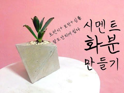 [집순이의 DIY] 시멘트로 다육이 화분을 만든다구여????!!?! 트렌디+심플함+모던함의 삼위일체 시멘트화분만들기!!