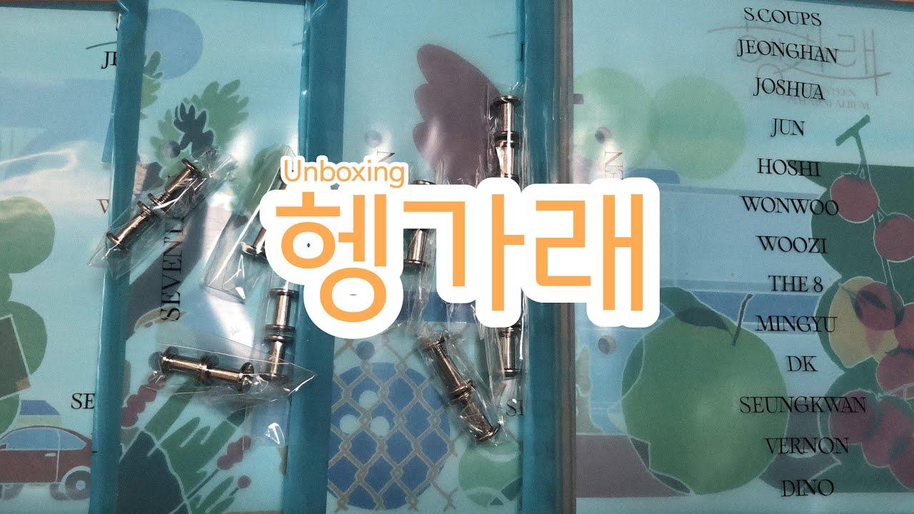 [Unboxing] 1回目のヘンガレ開封式!(HMV/Ktown4U)