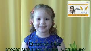 Еловская Елизавета Андреевна, Конкурс