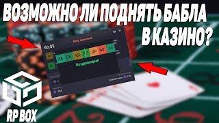 ШОК Выиграть в казино реально возможно
