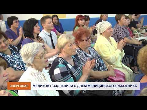 Коллектив СМСЧ в День медика принимал поздравления