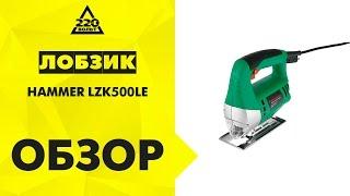 Лобзик HAMMER LZK500LE