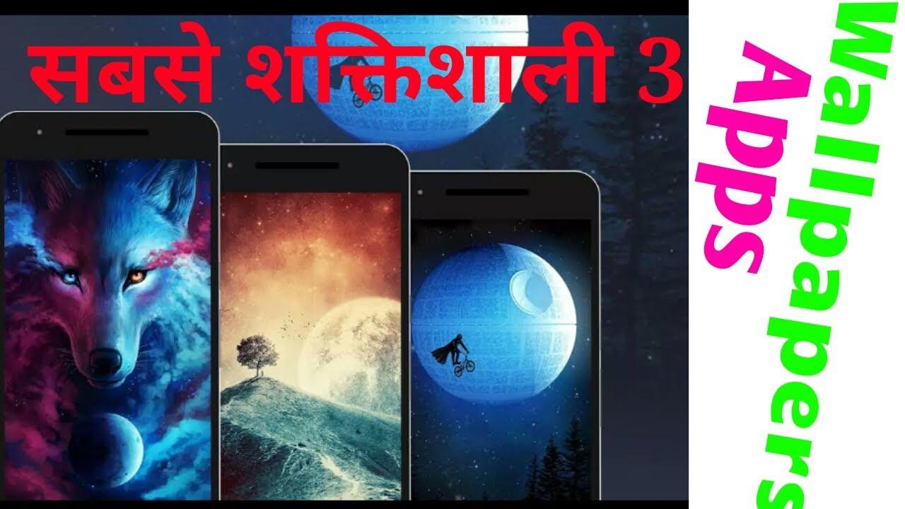 सबसे शक्तिशाली 3 hq wallpaper apps in android phone