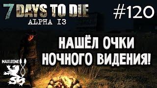 7 Days To Die - #120 - Alpha 13.2 - Макс Леоне
