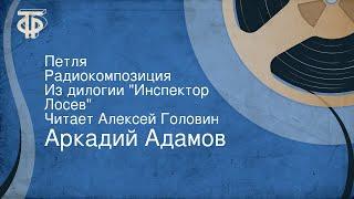 Аркадий Адамов. Петля. Радиокомпозиция. Из дилогии \