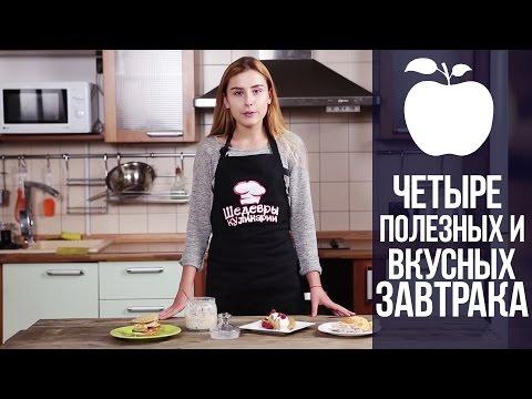 Рецепт Что приготовить на завтрак? 4 полезных рецепта