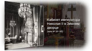 Кабинет Николая II в Зимнем дворце (залы № 181-182)