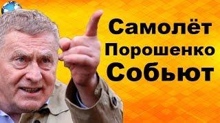 Самолёт Порошенко C0БЬЮT - Владимир Жириновский