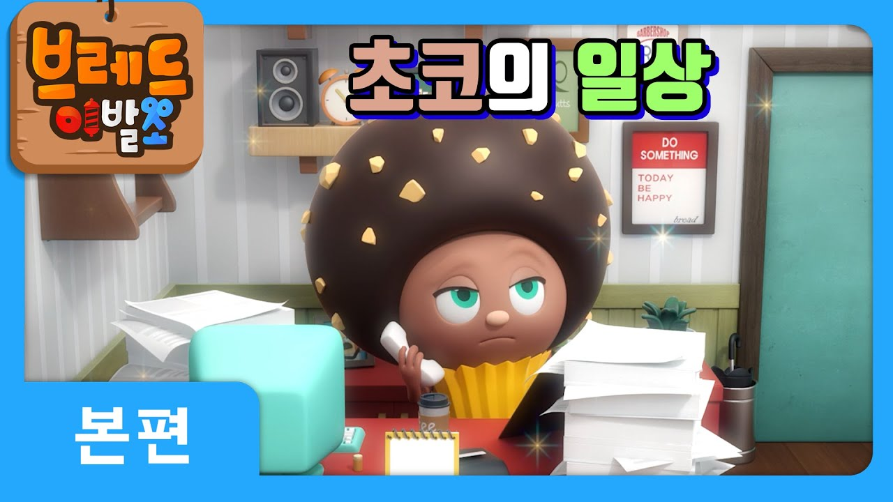 Download 브레드이발소2 | 초코의 일상 | 애니메이션/만화/디저트/animation/cartoon/dessert