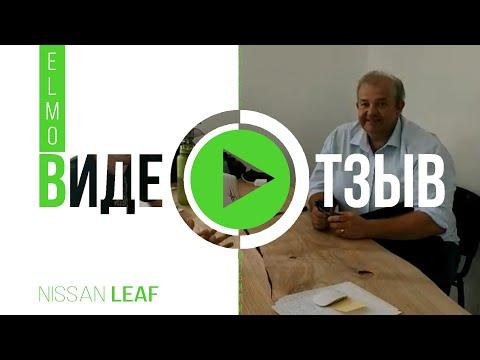 видео: История покупки Nissan Leaf. Elmob. Видео-отзыв Василия Климчука.