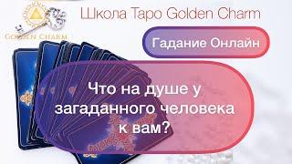 Что на душе у загаданного человека к вам? ОНЛАЙН ГАДАНИЕ/ Школа Таро Golden Charm