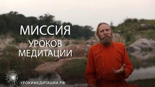 Миссия Уроков Медитации
