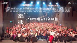 蔡恩雨 Priscilla Abby 台北迷你演唱會精彩回顧