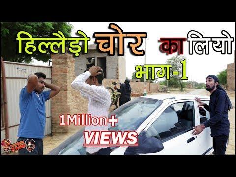 Hilledo Chor Kalio Part-1, हिल्लेड़ो चोर कालियो भाग -1 राजस्थानी हरयाणवी कॉमेडी By Kuchmadhi Kashi