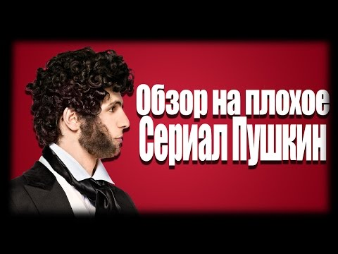 Обзор на плохое - Сериал Пушкин