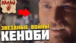 Фильму про Оби-Вана - БЫТЬ! (Звездные Войны: Кеноби)
