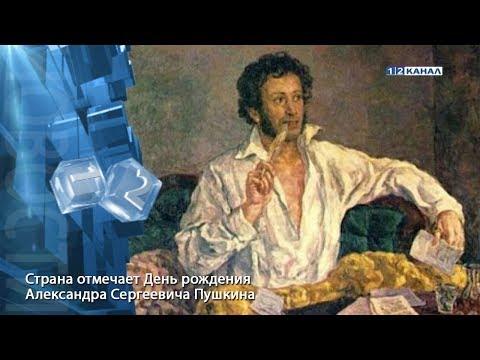 Страна отмечает День рождения Александра Сергеевича Пушкина
