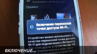 как включить переносную точку доступа Wi-Fi на Android 4.0.4(, 2013-12-06T14:11:09.000Z)