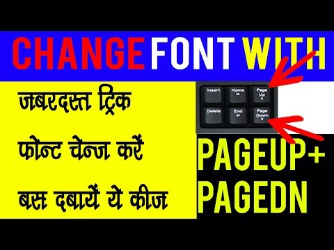 Download How To Change Font In Ms Word Shortcut Key Hindi And