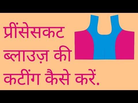 DIY ! प्रींसेसकट ब्लाउज कटिंग कैसे करते है?/how to cutting princess cut blouse in hindi