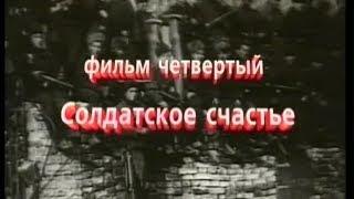 Сибирские дивизии. Фильм_4. Солдатское счастье
