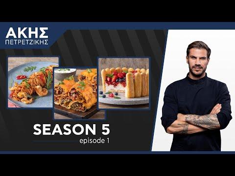 Kitchen Lab - Επεισόδιο 1 - Σεζόν 5   Άκης Πετρετζίκης