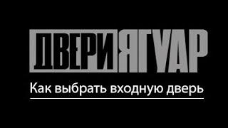 видео Стальные двери: советы по выбору