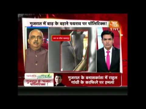 Halla Bol: Rahul Gandhi's Car Attacked And Shown Black Flags In Gujarat