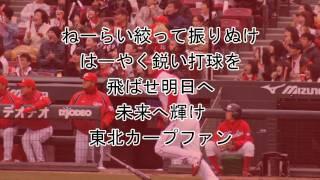赤ヘルファンに捧げる 広島東洋カープとカープファンのみんなが東日本に...