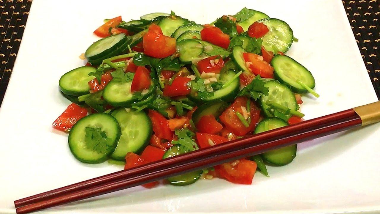 Китайский салат из огурцов и помидоров