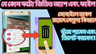 how To Delete Duplicate Files and photo From Android mobile 2018 in bangla